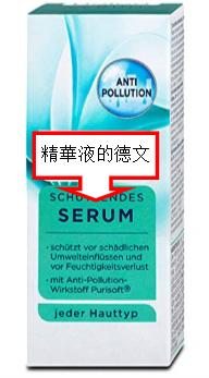 德國精華液叫Serum,有各種不同的精華液,如抗皺、抗齡、保濕等等