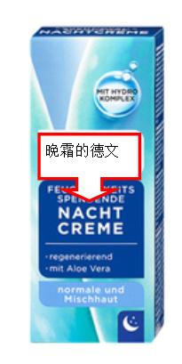 德國的面霜叫Creme,可分爲日霜、晚霜、保濕面霜等不同種類