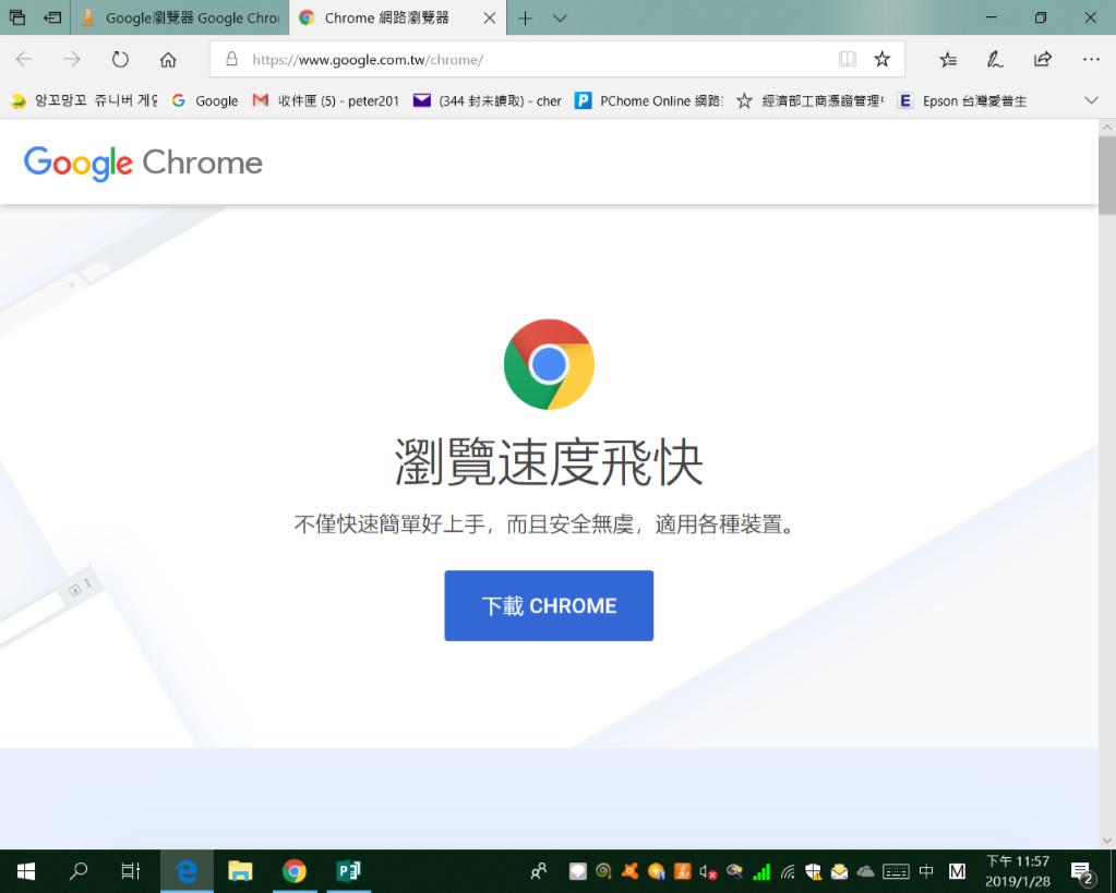 谷歌官網的Chrome下載頁面